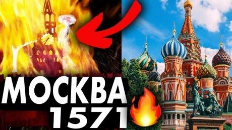 За що спалили Москву?