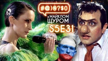 Go-A і Євробачення, Зеленській VS Аваков, Медведчук, Шоу Довгоносиків: #@)₴?$0 з Майклом Щуром #31