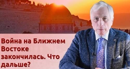"""История Леонида Млечина """"Война на Ближнем Востоке закончилась. Что дальше?"""""""