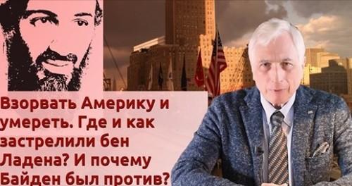 """История Леонида Млечина """"Взорвать Америку и умереть. Где и как застрелили бен Ладена? И почему Байден был против?"""""""