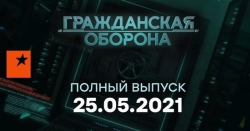 Гражданская оборона на ICTV — выпуск от 25.05.2021