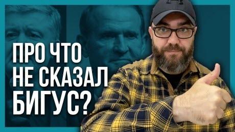 """""""ПРОСЛУШКА МЕДВЕДЧУКА! Расследование Бигуса! О чем не сказали журналисты?"""" - Алексей Петров (ВИДЕО)"""
