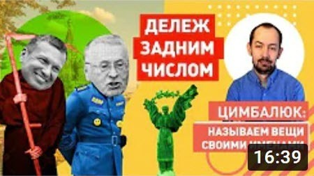 """""""Отдайте нам Украину, чтобы не было войны: Кремль готовится к встрече Путина и Байдена"""" - Роман Цимбалюк (ВИДЕО)"""