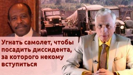 """История Леонида Млечина """"Угнать самолет, чтобы посадить диссидента, за которого некому вступиться"""""""