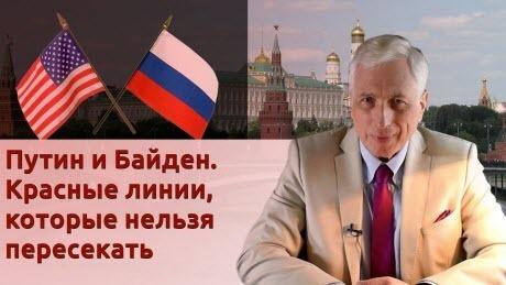"""История Леонида Млечина """"Путин и Байден. Красные линии, которые нельзя пересекать"""""""