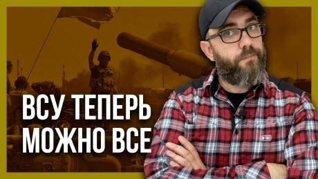 """""""НУ НАКОНЕЦ-ТО! ВСУ теперь можно ВСЕ!"""" - Алексей Петров (ВИДЕО)"""