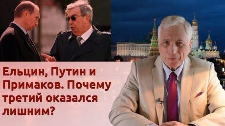 """История Леонида Млечина """"Ельцин, Путин и Примаков. Почему третий оказался лишним?"""""""