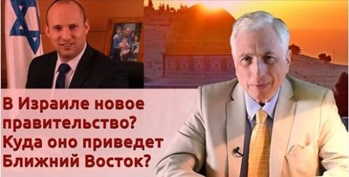 """История Леонида Млечина """"В Израиле новое правительство? Куда оно приведет Ближний Восток?"""""""