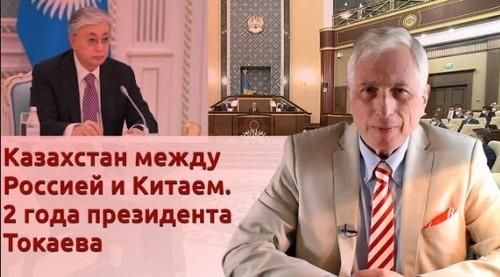 "История Леонида Млечина ""Казахстан между Россией и Китаем. 2 года президента Токаева"""