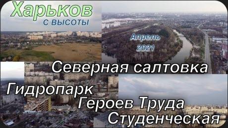 Харьков с высоты. От Жуковского до Северной Салтовки, Героев Труда, Студенческой и Гидропарка. 2021