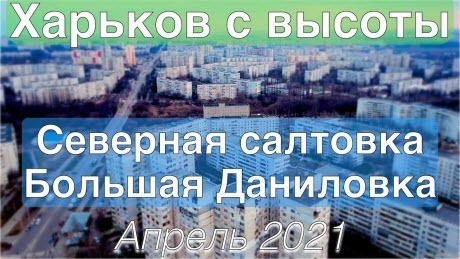 Харьков с высоты. Большая Даниловка и Северная Салтовка. Апрель 2021