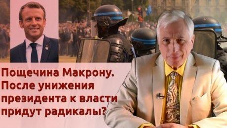 """История Леонида Млечина """"Пощечина Макрону. После унижения президента к власти придут радикалы?"""""""