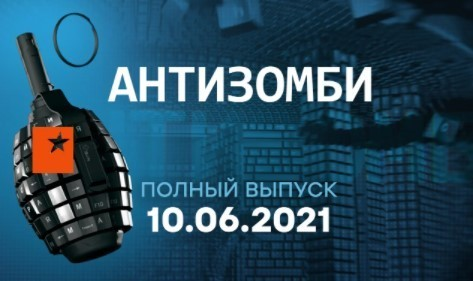 АНТИЗОМБИ на ICTV — выпуск от 10.06.2021