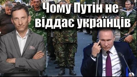 Чому Путін не віддає українців | Віталій Портников