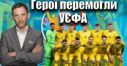 Герої перемогли УЄФА | Віталій Портников