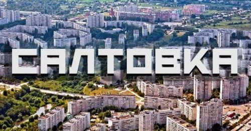 Харьков. Салтовка - самый большой спальный район Украины
