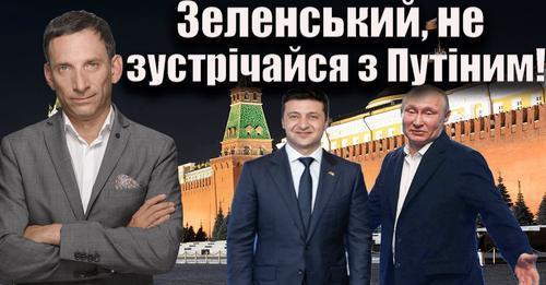 Зеленський, не зустрічайся з Путіним! | Віталій Портников