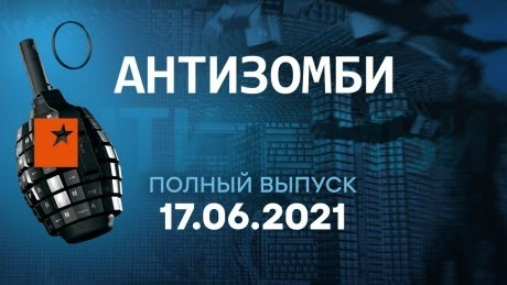 АНТИЗОМБИ на ICTV — выпуск от 17.06.2021