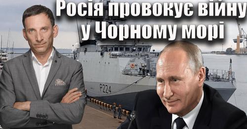 Росія провокує війну у Чорному морі   Віталій Портников
