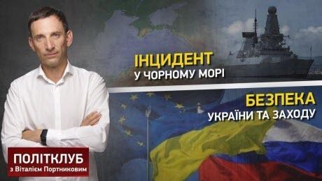 Інцидент у Чорному морі. Безпека України та Заходу   Політклуб