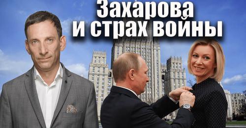 Захарова и страх войны   Виталий Портников