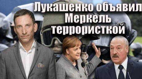 Лукашенко объявил Меркель террористкой   Виталий Портников