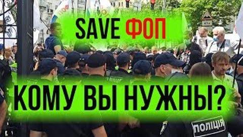 """SAVE ФОП?.. Давай, до свидания!"" - Алексей Петров"