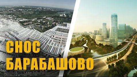 Харьков - Зачем хотели снести БАРАБАШОВО?!