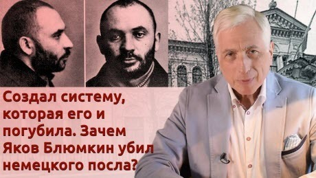 """История Леонида Млечина """"Создал систему, которая его и погубила. Зачем Яков Блюмкин убил немецкого посла?"""""""