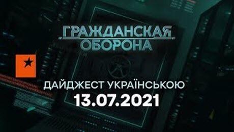 Громадянська оборона на ICTV - ЛІТНІЙ дайджест від 13.07.2021