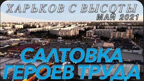 Харьков. Салтовка с высоты