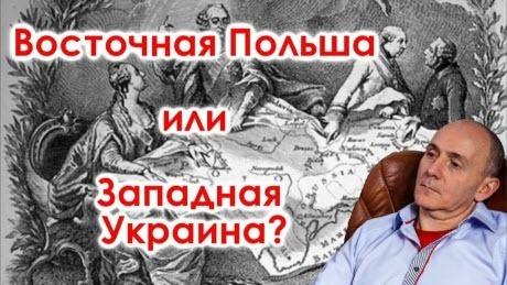 """""""Восточная Польша или Западная Украина?"""" - Марк Солонин"""