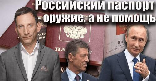 Российский паспорт - оружие, а не помощь   Виталий Портников