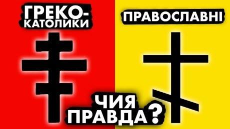 ХТО ТАКІ ГРЕКО-КАТОЛИКИ?   Історія України