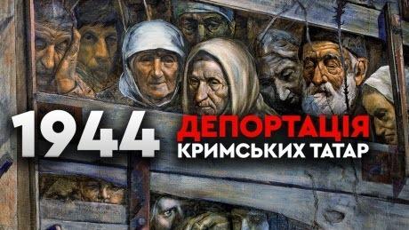 Історія без міфів: 1944: депортація кримських татар // 10 запитань історику