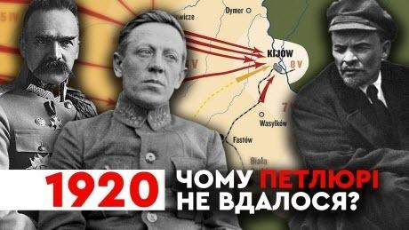 Історія без міфів: 1920: Україна і Польща проти червоної Росії // 10 запитань історику