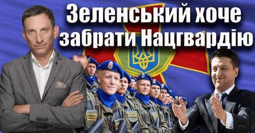 Зеленський хоче забрати Нацгвардію   Віталій Портников