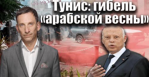 Тунис: гибель «арабской весны»   Виталий Портников