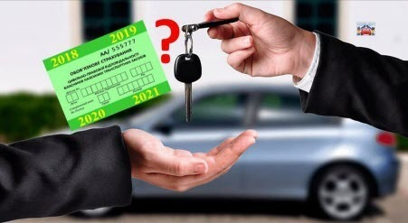 Чому при купівлі авто новому власнику потрібно переоформляти страховий поліс на себе