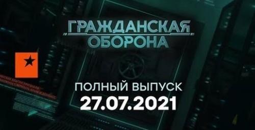 Гражданская оборона на ICTV — выпуск от 27.07.2021
