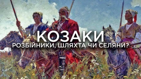 Історія без міфів: Розбійники, шляхта чи селяни? Звідки взялися і чим заробляли козаки