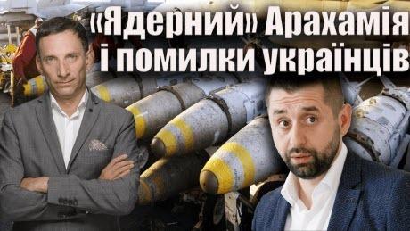 «Ядерний» Арахамія і помилки українців | Віталій Портников