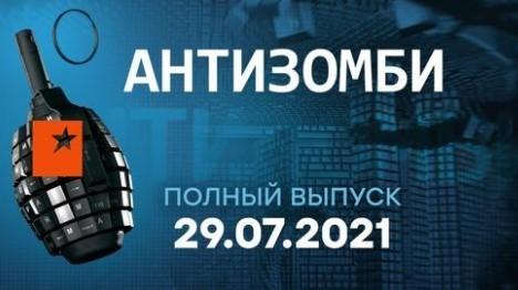 АНТИЗОМБИ на ICTV — выпуск от 29.07.2021