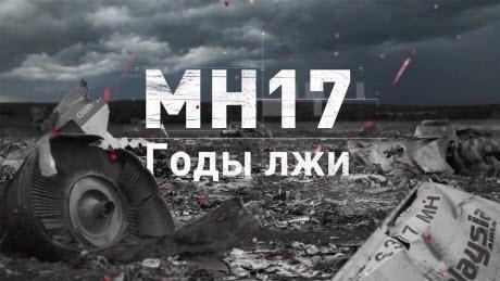 «МН-17. Роки брехні»