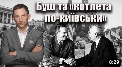 Буш та «котлета по-київськи» | Віталій Портников