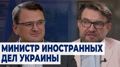 Кисельные Берега: Дмитрий Кулеба – на русском языке - о себе и Украине