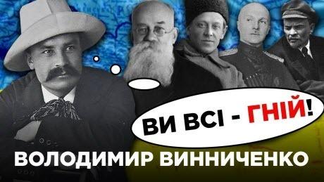 Історичні постаті // Володимир ВИННИЧЕНКО: політик-невдаха чи письменник-геній?