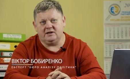 """Фронда Разумкова"" - Віктор Бобиренко"