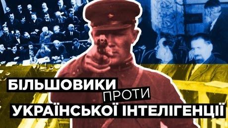 Історія без міфів: Справа СВУ: як більшовики нищили українську інтелігенцію