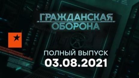 Гражданская оборона на ICTV — выпуск от 03.08.2021